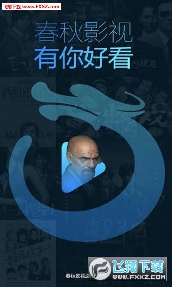 春秋影视app正式版