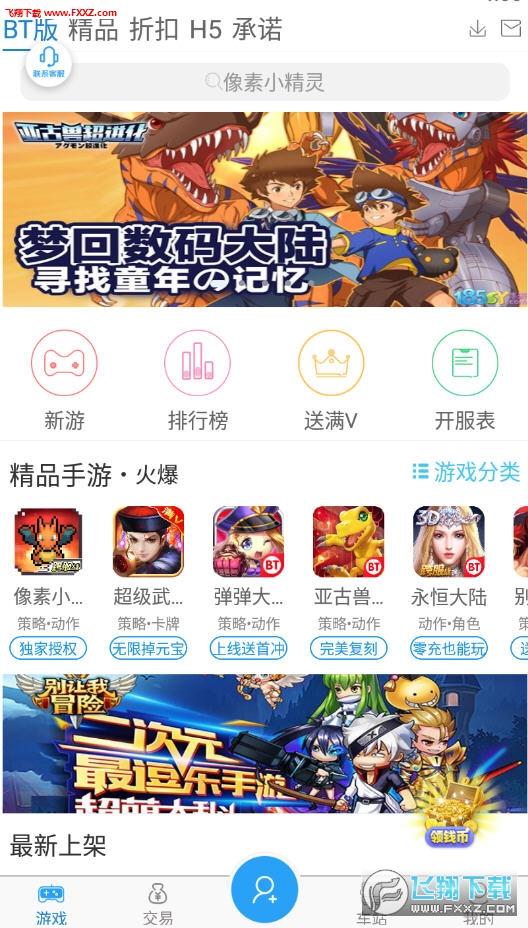 185手游盒子app