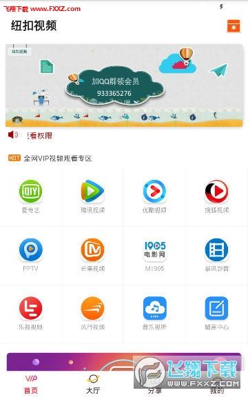 纽扣视频app最新版