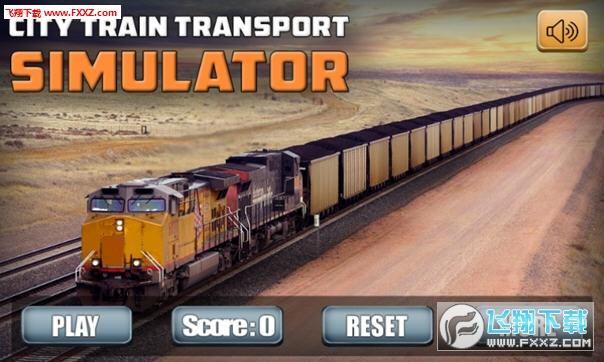 城市列车运输模拟器手机版