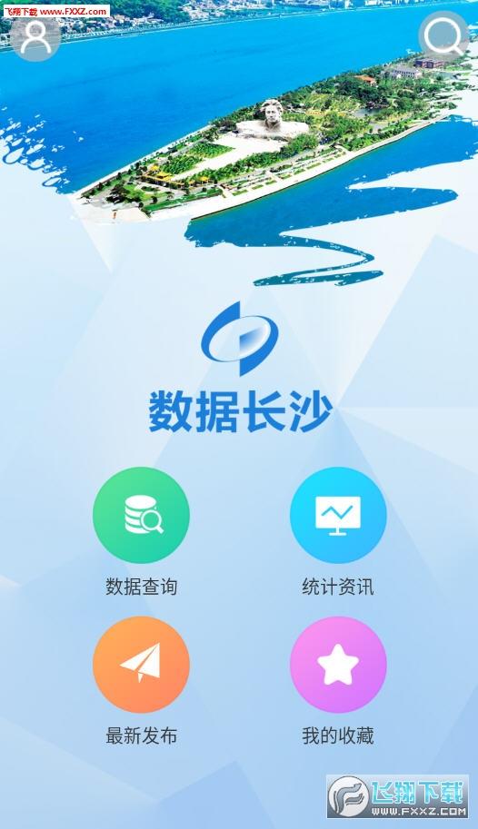 数据长沙app官方版