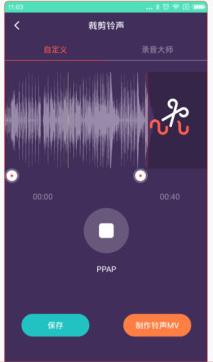 音频剪辑器软件app