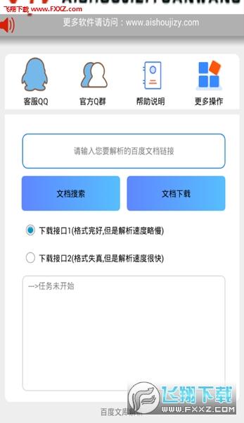 百度文库解析接口app