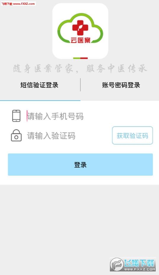 云医案app官方版