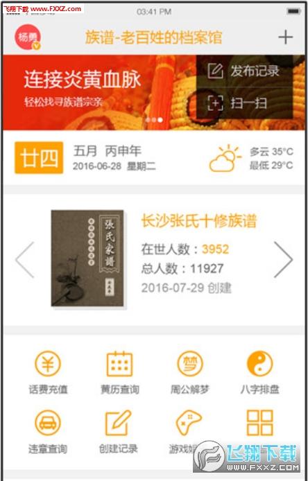 族谱(亲情社交)app