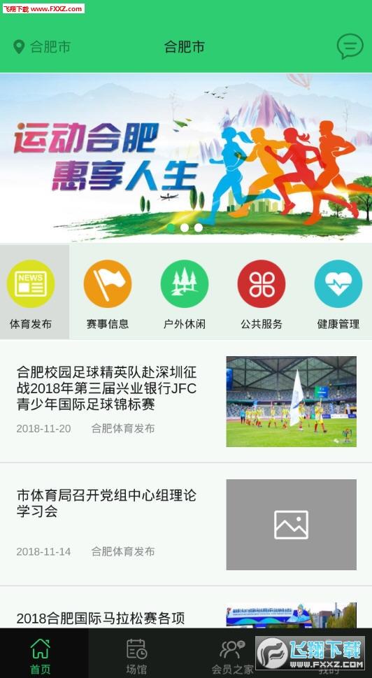 运动合肥app