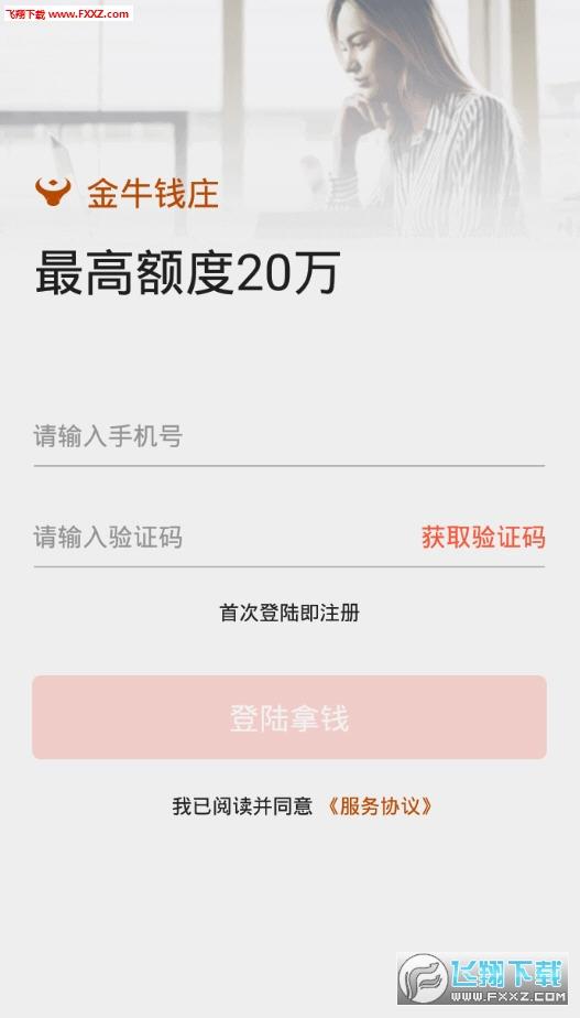 金牛钱庄app