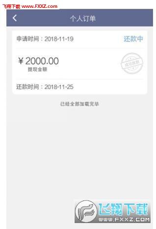 猴花花贷款app