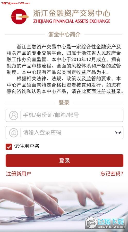 浙金中心app