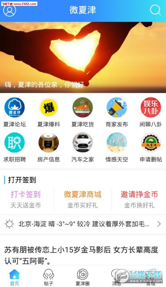微夏津app