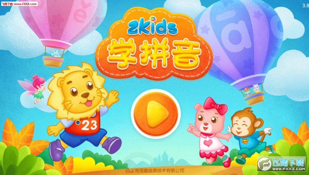 2Kids学拼音官方版