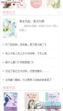 粉瓣儿文学app