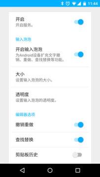 Inputting+中文版