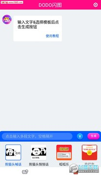 DODO闪图app