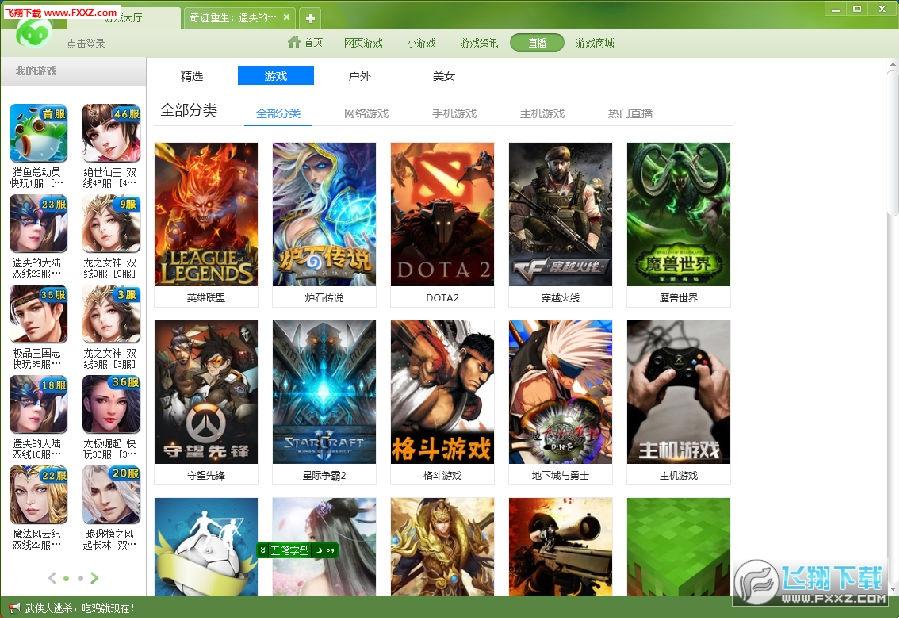 6玩游戏大厅PC版