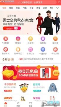 淘无忧app安卓版