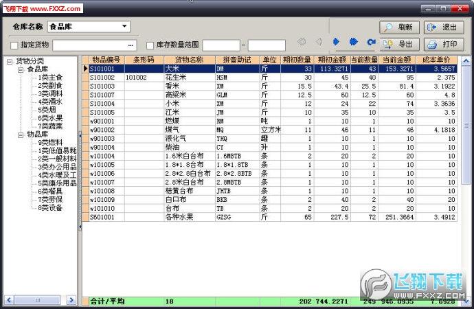 佳易仓库管理软件PC版