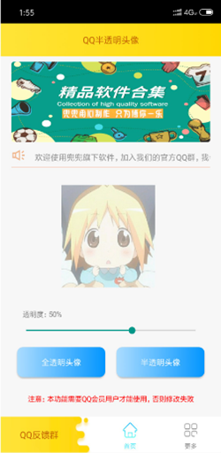 QQ半透明头像设置apk