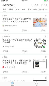 必收(收藏工具)app