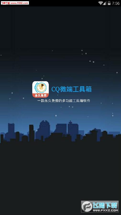 CQ微端手机app