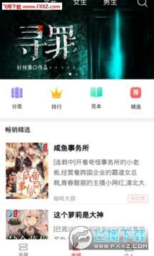 爽读小说app手机版