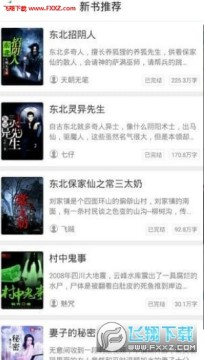 幽兰免费小说app