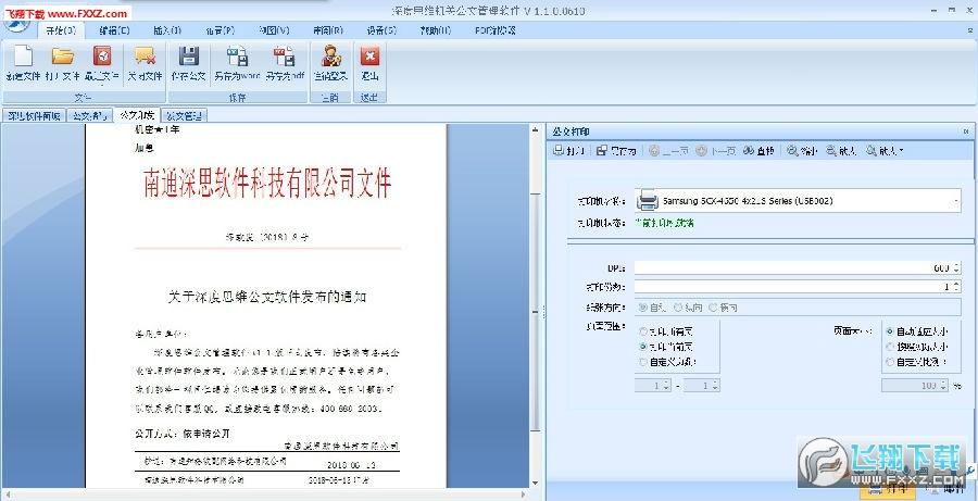深度思维室机关公文管理软件PC版