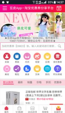 豆皮优惠券app