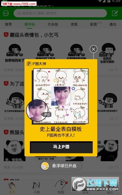 斗图大会app最新版