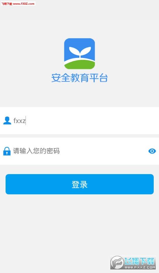 119安全教育平台登录app