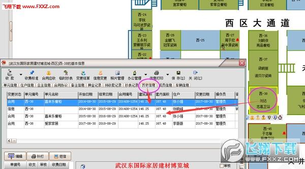 租赁合同管理系统官方版