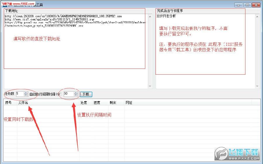 IIS7服务器专用下载工具