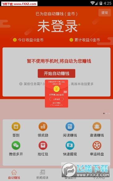 自动赚钱宝app最新版