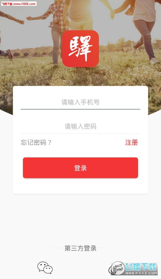 百工驿app官方版