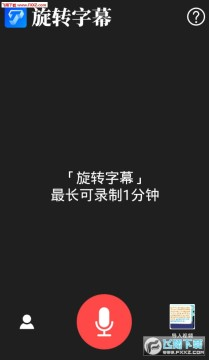 抖音旋转字幕app