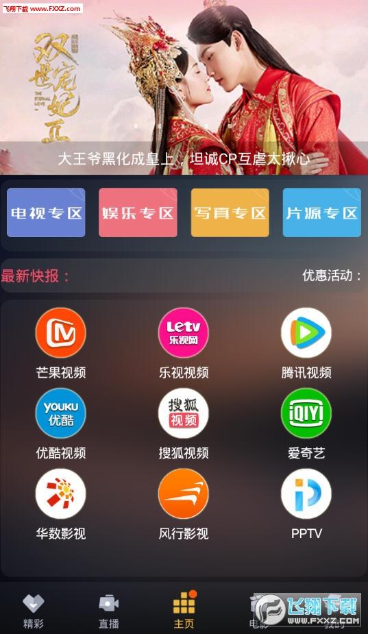 追剧宝app最新版