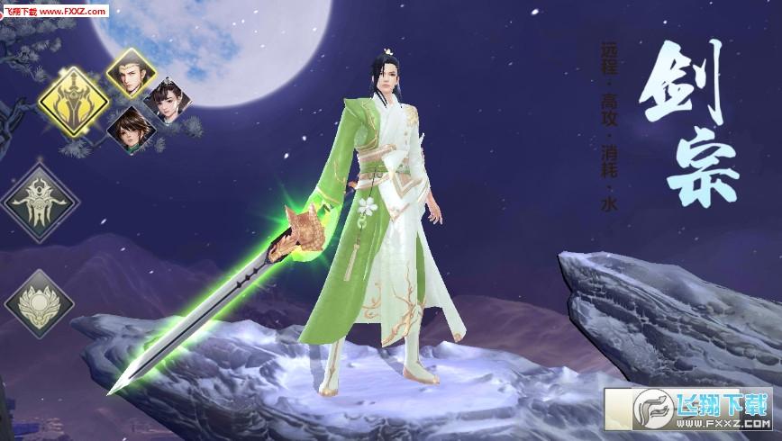 仙剑传奇手游职业哪个好?仙剑传奇手游职业介绍
