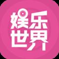 娱乐世界app安卓版1.0.1
