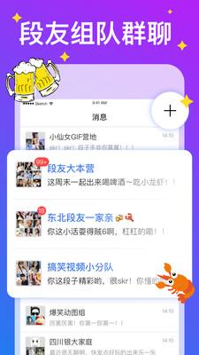SeekU搞笑段子app1.4.2截图3