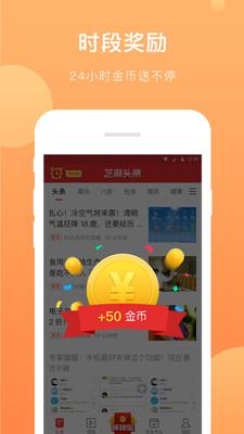 芝麻头条app最新版1.4.6截图2