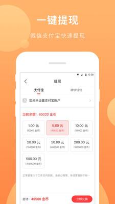芝麻头条app最新版1.4.6截图1