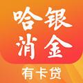 哈银消金app安卓版 v1.4