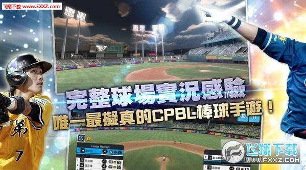 棒球殿堂安卓版1.1.3截图0