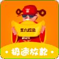 金九应急贷款口子 1.0.2