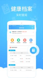 健康云app最新版v4.1.8截图0
