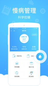 健康云app最新版v4.1.8截图3