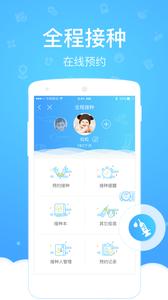 健康云app最新版v4.1.8截图2