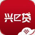 兴e贷app 0.0.2