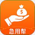 急用帮贷款app 3.3.1