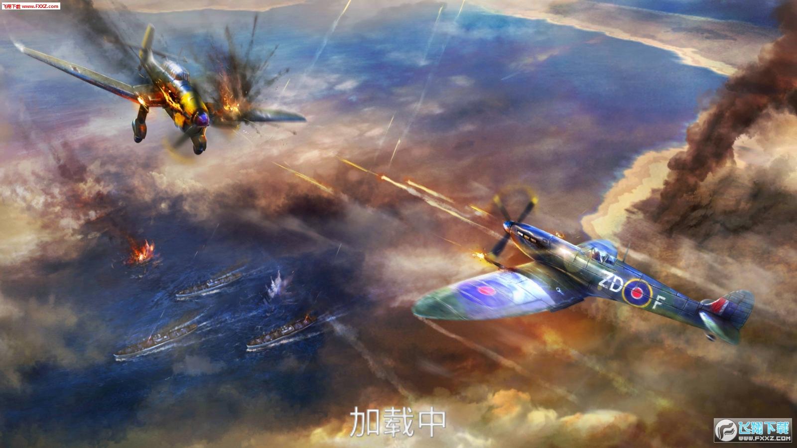 浴血战机二战空战最新手游1.1截图0